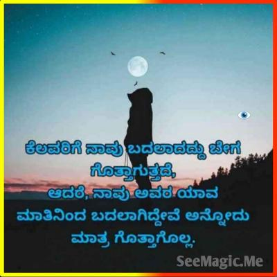 Kannada Quotes About Life