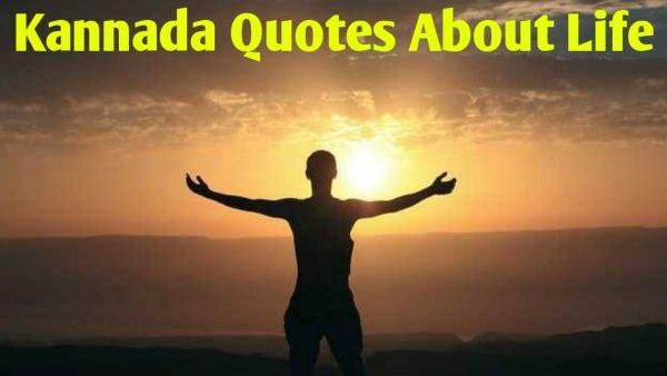 motivational quotes in kannada kannada quotes about life