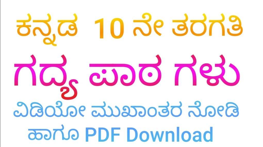 10 ನೇ ತರಗತಿ ಗದ್ಯ-ಪದ್ಯಗಳು Kannada Deevige 10th Class Kannada