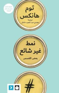 the Arabic edition
