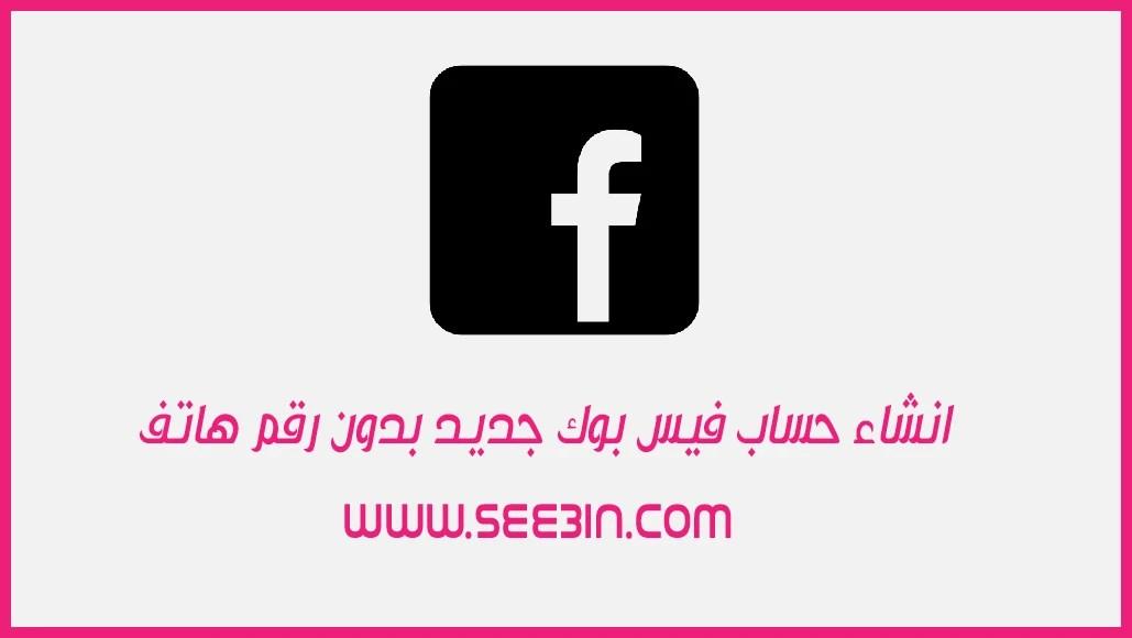 انشاء حساب فيس بوك بدون رقم هاتف بكل سهولة سعن