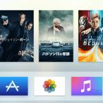 AppleTVではAmazonプライムビデオは見られない!?アプリ対応はなくAirplayで視聴が快適。