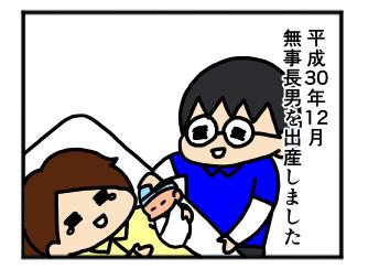出産レポ①立ち会い