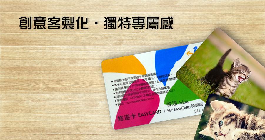 客製化悠遊卡