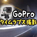 GoPro(ゴープロ)でタイムラプス映像を撮影する!【映像あり】