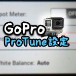 GoProのProtune(プロチューン)モードでもっとカッコよく撮影する