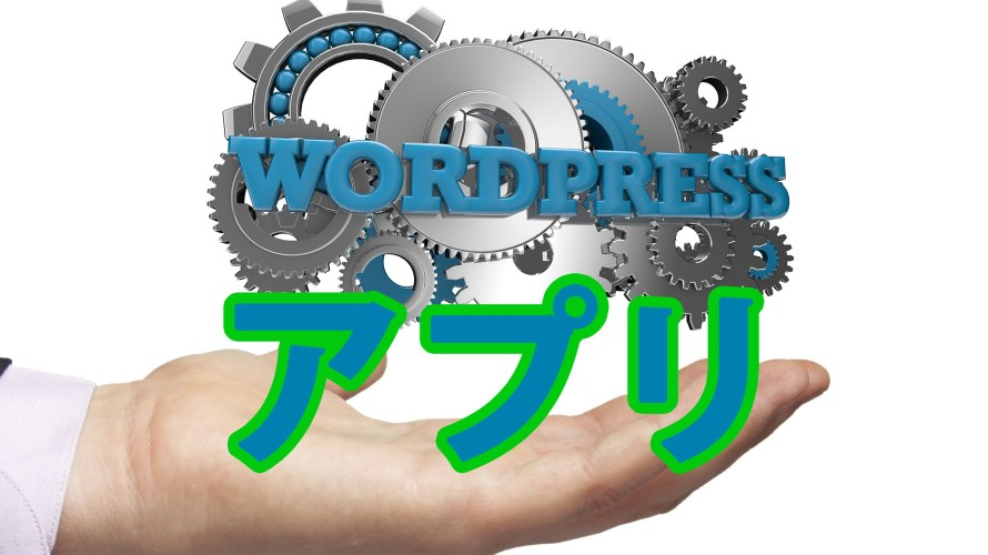 WordPress(ワードプレス)アプリがあって便利な2つの理由