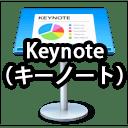 Keynote(キーノート)の使い方とできることを解説する【動画解説あり】