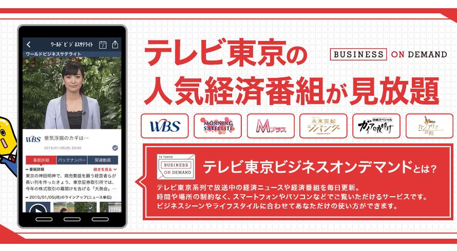 いろんな『企業人』からビジネス知識を身に付ける!テレビ東京ビジネスオンデマンド