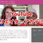 【YouTube攻略】『YouTube クリエイターアカデミー』でもっとYouTubeに強くなる!