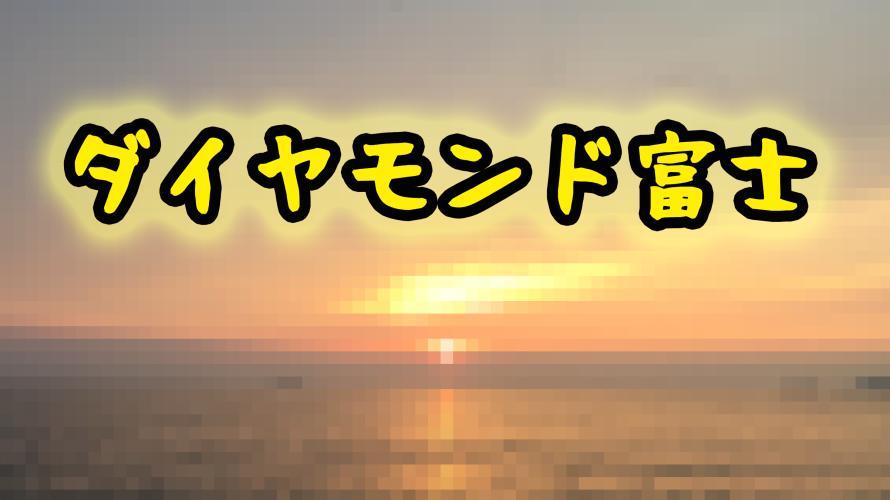『ダイヤモンド富士』が見たくて、北条海岸(千葉)まで行ってきた!