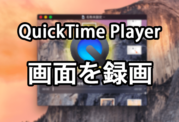『QuickTime Player』でパソコンやスマホの操作画面を録画する方法
