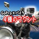 【映像あり】バイク×GoProで使える4タイプのマウント検証と僕の超オススメの使い方!