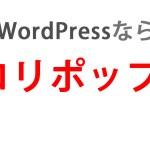 【最安級】ワードプレスサイトを運営できるレンタルサーバーならロリポップ!