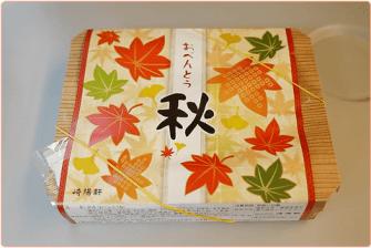 ○「おべんとう秋」0