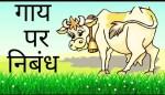 गाय पर 10 लाइन निबंध  | Cow Essay in Hindi | Essay on Cow in Hindi | गाय का निबंध