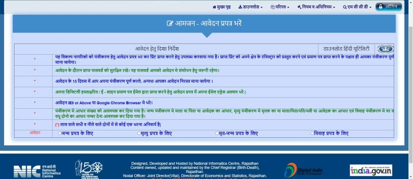 [PDF ]-राजस्थान-जन्म-प्रमाण-पत्र-फॉर्म-2021-Birth-Certificate-Form-PDF-Rajasthan-Download