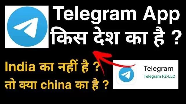 Telegram किस देश की कंपनी है? | Telegram App Kis Desh Ka Hai ?