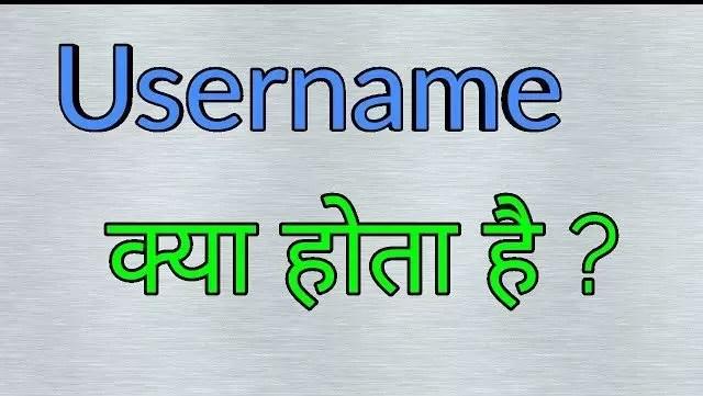 Username क्या होता है और किसे कहते है