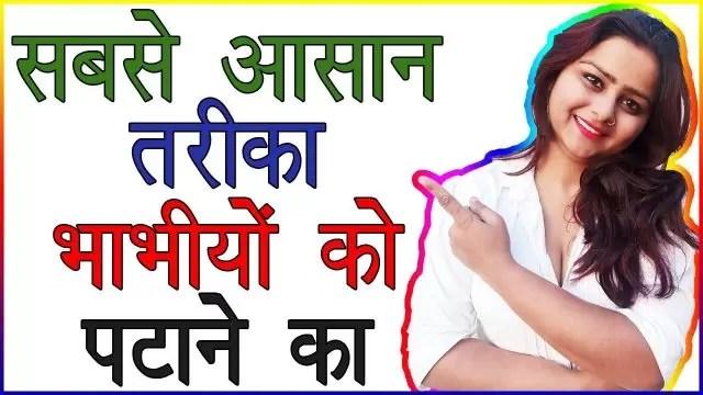 bhabhi ko kaise pataye formula