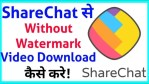 share chat whatsapp video download |Sharechat app download kaise kare | Share chat download karna hai