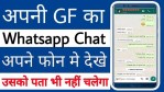 How To Use Girlfriend Whatsapp In हिंदी | How To Use Girlfriend Whatsapp In Hindi App Download