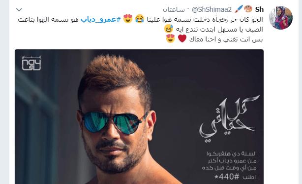 كلمات اغنية ده لو اتساب عمرو دياب