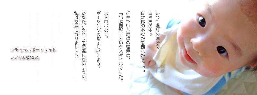 出張フォトグラファープロ養成コース(全8回)【for professional】