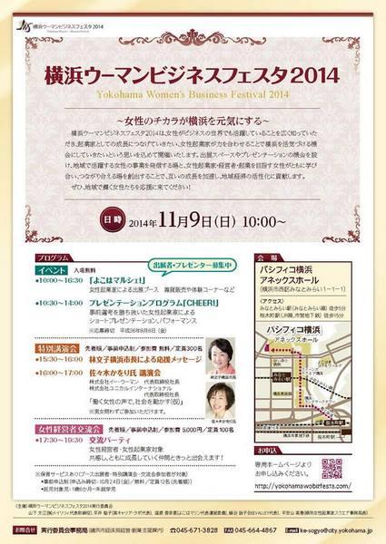 横浜ウーマンビジネスフェスタ2014