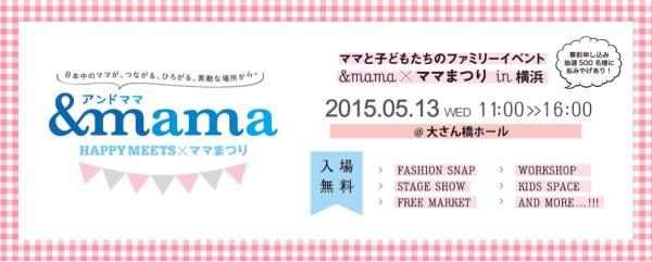 """「横浜ママエンナーレ〜""""&mama""""(HAPPY MEETS×ママまつり)」"""