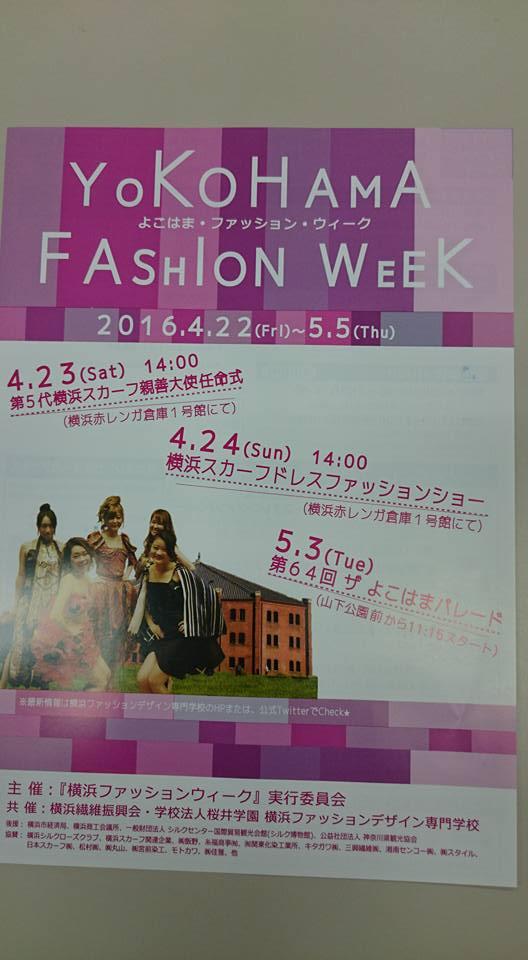 横浜ファッションウィーク