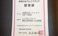 神奈川なでしこブランド