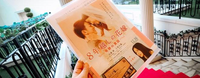 8年越しの花嫁_IMG_0009