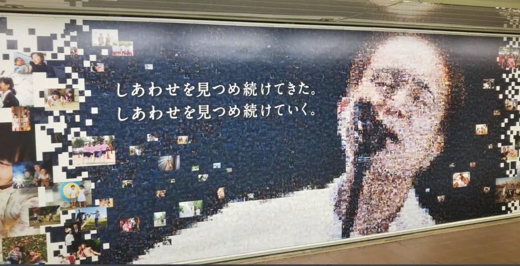 新宿駅メトロプロムナード巨大広告ポスターに掲載されました