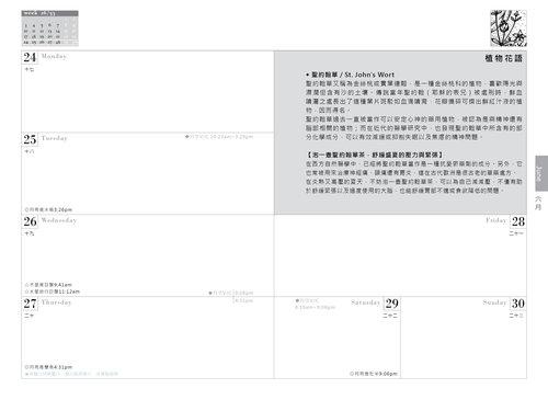 每月月曆-5