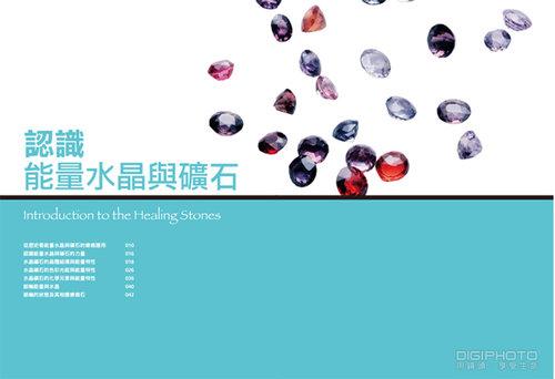 能量水晶療癒全書-1