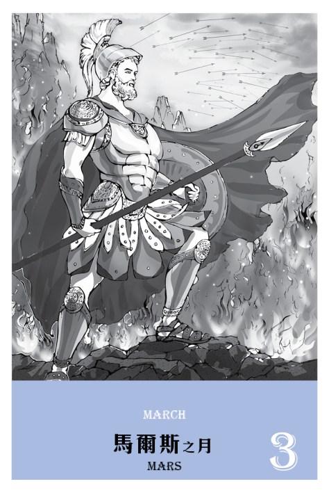 2017 魔法手帳 3月 馬爾斯