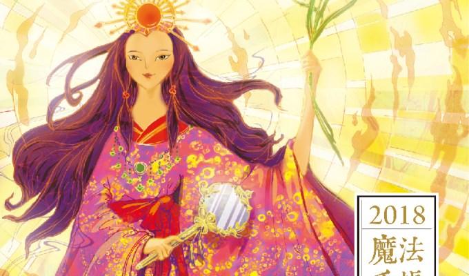 【魔法手帳誌】2018年2月‧日本太陽女神 ♀ 天照大神