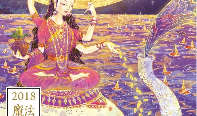 【魔法手帳誌】2018年12月‧印度豐盛幸運女神 ♀ 拉克希米