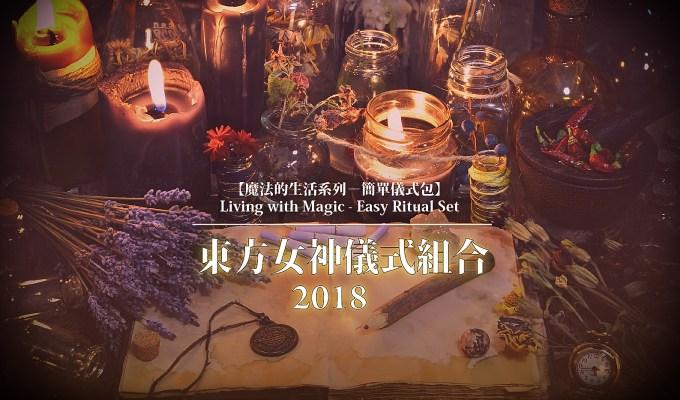 【2018東方女神儀式組合】六個月組合(已完售,謝謝您)