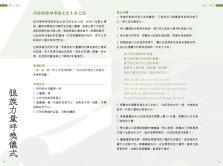 二〇二〇巫日書_頁面_020