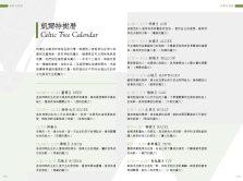 二〇二〇巫日書_頁面_115