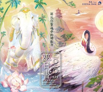 巫日書-小-04