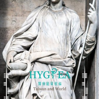 2021_Hygiea blessing MD 海吉雅 手機用
