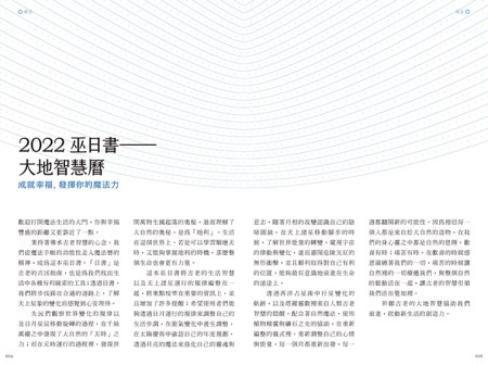 2022巫日書_內頁 (1)