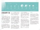 2022巫日書_內頁 (11)