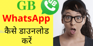How To Download And Install GB Whatsapp In Android __ In Hindi