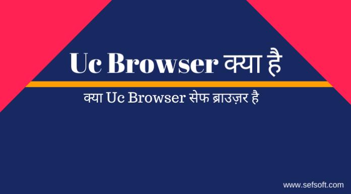 Uc browser kya hai