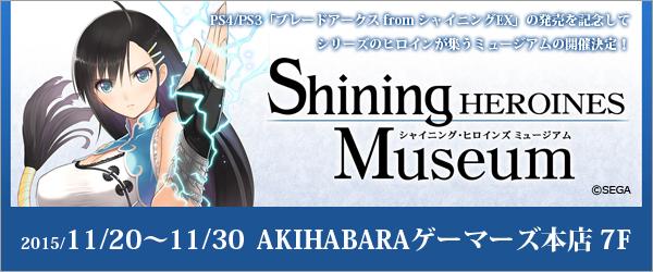bn_shining_2_600