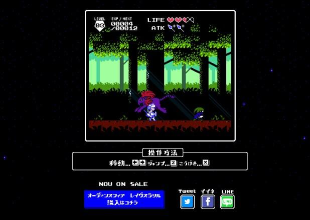 Odin Sphere Leifthrasir 8-Bit Game